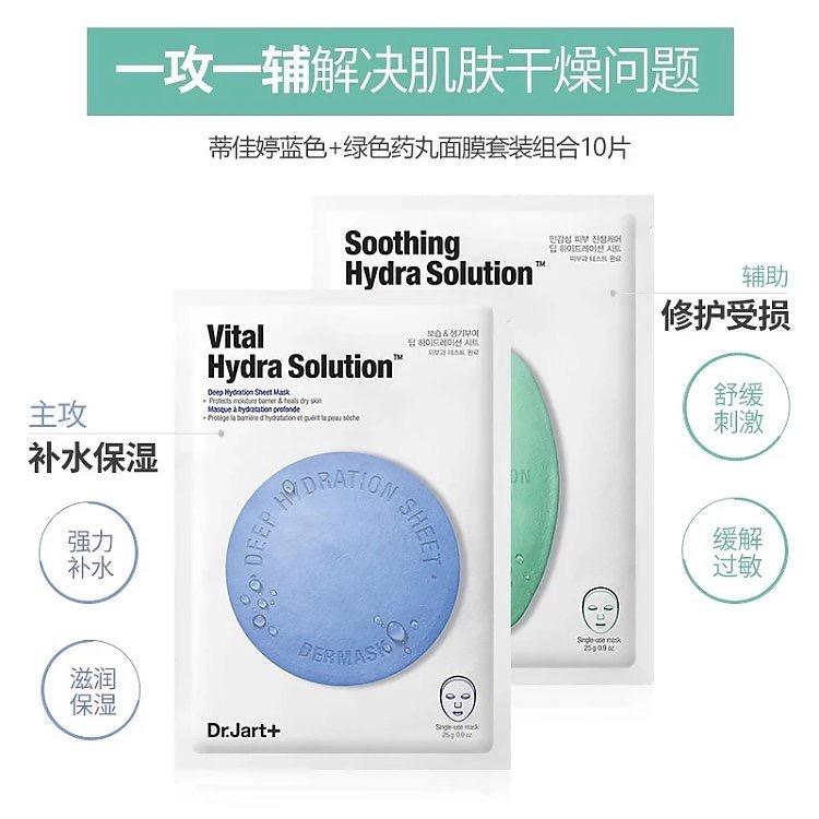 【新品推荐】【韩国直邮】 Dr.jart蒂佳婷蓝色药丸1盒+绿色药丸1盒